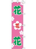 001055023 花花 のぼり45×180cm