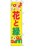 001055026 花と緑 のぼり45×180cm