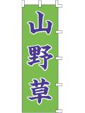 001055029 山野草 のぼり60×180cm