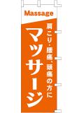 001062015 マッサージ のぼり60×180cm