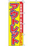 001062028 アウトレット のぼり60×180cm
