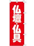 001063008 仏壇・仏具 のぼり60×180cm