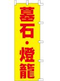 001063012 墓石・燈籠 のぼり60×180cm