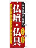 001063021 仏壇・仏具 のぼり60×180cm