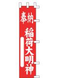 001063023 奉納 稲荷大明神 のぼり35×150cm