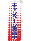 001066004 キャンペーン開催中 のぼり60×180cm