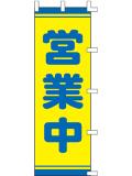 001066008 営業中 のぼり60×180cm