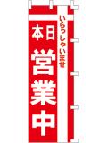 001066011 本日営業中 のぼり60×180cm