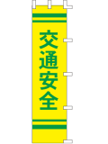 001068007 交通安全 のぼり45×180cm