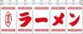 004002006 のれん/ラーメン  65cm×175cm
