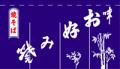 004004008 のれん/お好み焼 80×140cm 紺