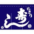 004006014 のれん/寿司 80×105cm