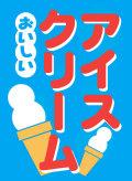 008005005 吊り下げ旗/アイスクリーム 21×30