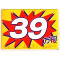 01-121S プライスボードセット(スチール製)