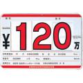 01-134S プライスボードセット(スチール製)