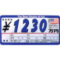 01-137S プライスボードセット 外車用(SK製)