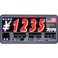01-138S プライスボードセット 外車用(スチール製)