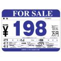 01-148S プライスボードセット(スチール製)