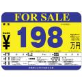 01-151S プライスボードセット(スチール製)