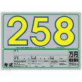 01-163C プライスボードセット(SK製)