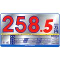 01-166C プライスボードセット(リサイクル法対応)(スチール製)