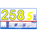 01-167C プライスボードセット(リサイクル法対応)(スチール製)