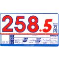 01-168C プライスボードセット(リサイクル法対応)(スチール製)