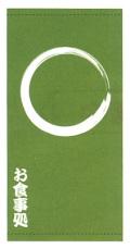 011001005 店頭幕/お食事処