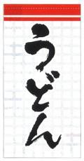 011001007 店頭幕/うどん