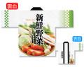 NK-1529 店舗用袢纏/新鮮野菜 着丈80cm×身巾60cm ポリエステル【はんてん・はっぴ】