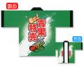 NK-1531 店舗用袢纏/青果特売 着丈80cm×身巾60cm ポリエステル【はんてん・はっぴ】