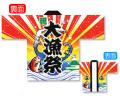 NK-1534 店舗用袢纏/大漁祭 着丈80cm×身巾60cm ポリエステル【はんてん・はっぴ】