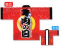 NK-1538 店舗用袢纏/肉の日 着丈80cm×身巾60cm ポリエステル【はんてん・はっぴ】