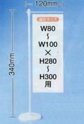 ミニのぼり用ポール/340×120mm(ウエイト付)【のぼりポール・のぼり竿】