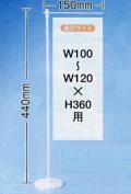 ミニのぼり用ポール/W150×H440mm(ウエイト無し)【のぼりポール・のぼり竿】