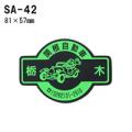 オリジナルシルク印刷ステッカー単価124円(税抜)/300枚セット(版代\3000税別込)