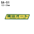 オリジナルシルク印刷ステッカー単価86円(税抜)/300枚セット(版代\3000税別込)