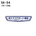 オリジナルシルク印刷ステッカー単価131円(税抜)/300枚セット(版代\3000税別込)