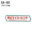 オリジナルシルク印刷ステッカー単価118円(税抜)/300枚セット(版代\3000税別込)