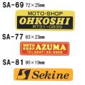 オリジナルシルク印刷ステッカー単価66円(税抜)/300枚セット(版代\3000税別込)