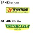 オリジナルシルク印刷ステッカー単価102円(税抜)/300枚セット(版代\3000税別込)