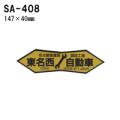 オリジナルシルク印刷ステッカー単価157円(税抜)/300枚セット(版代\3000税別込)