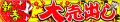 63-904 正月横断幕 H90cm×W500cm 新春大売出し【正月横断幕】予約販売