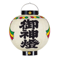 T7303-1 御神燈提灯37×51cm 紙製 〆縄付・文字付【ちょうちん】