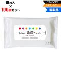 【50個セット】アルコールフリー 除菌ウェットティッシュ 大判サイズ 10枚入 W210×H125mm