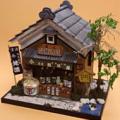 【ドールハウスキット】街角シリーズ 伏見の酒蔵【和風】