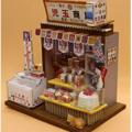 【ドールハウスキット】懐かしの市場キット 菓子パン屋さん【和風】