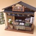【ドールハウスキット】街角のお店(和風シリーズ) 和菓子屋【和風】