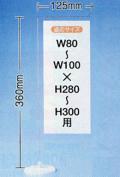ミニのぼり用ポール/W125×H360mm(ウエイト無し)【のぼりポール・のぼり竿】