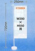 ミニのぼり用ポール/W250×H720mm(ウエイト付)【のぼりポール・のぼり竿】